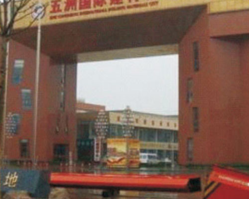 宁波五州星工业博览城